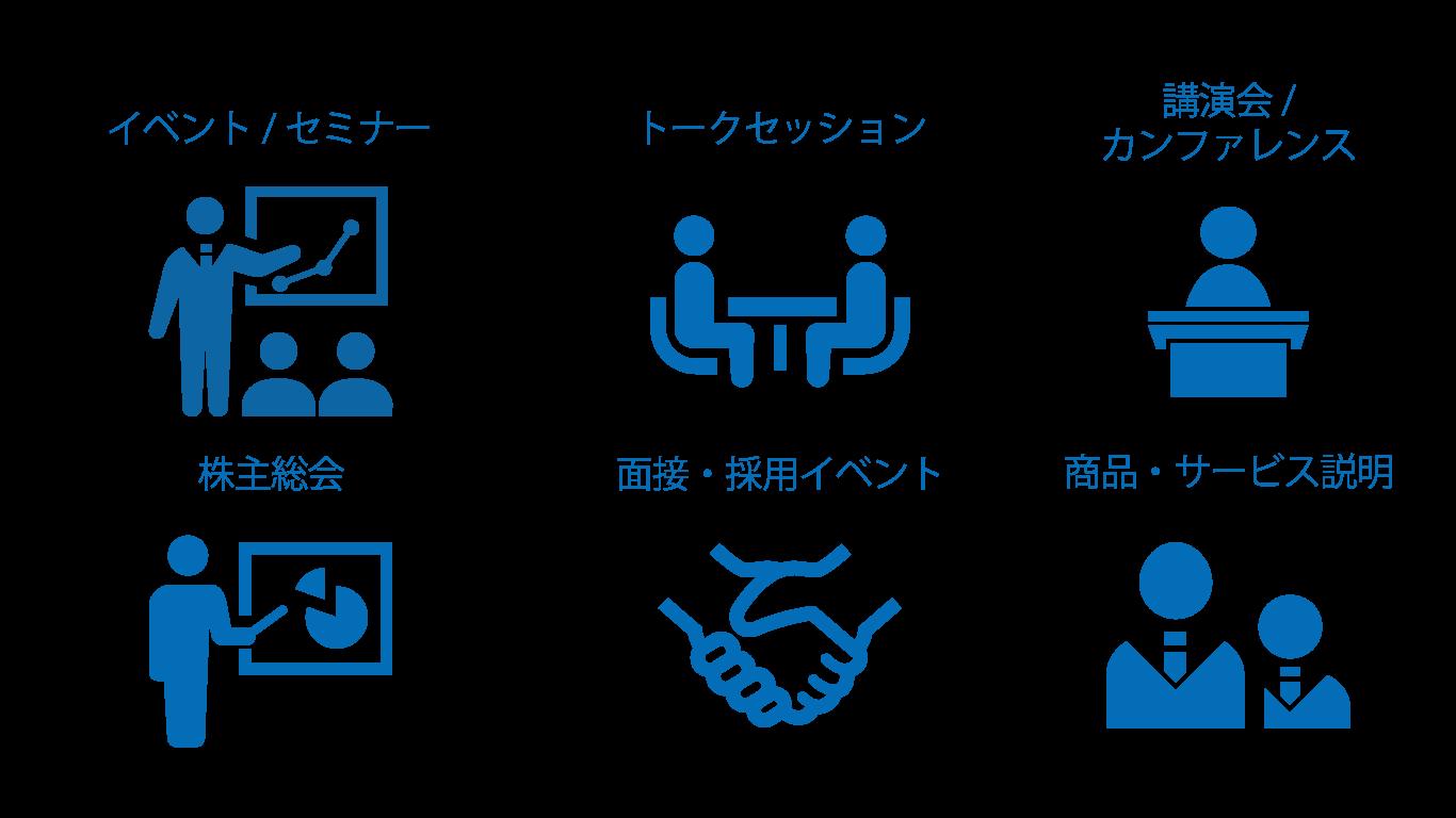 株主総会アイコン